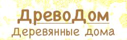 ДревоДом.РФ