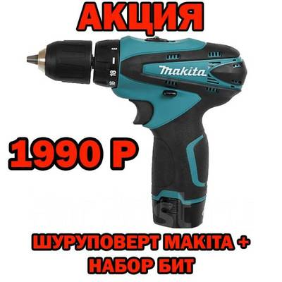 Шуруповерт Makita 12V + набор бит Акция в Уссурийске - main